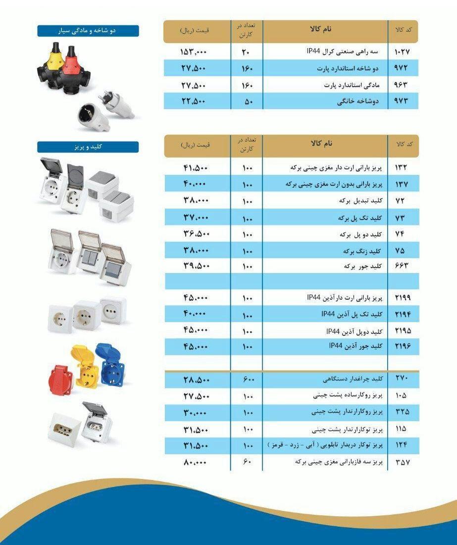 لیست قیمت کلید و پریز